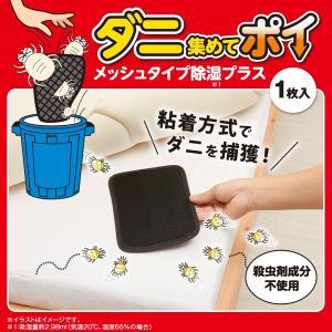 ダニ集めてポイメッシュタイプ 除湿プラス/クロネコDM便可(送料160円)1配送につき1点まで/ダニ取り ダニ駆除 粘着テープ 捕獲|fuku-kitaru
