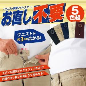 お直し不要/クロネコDM便可(送料160円)1配送につき1点まで/ズボン お直し 簡単 パンツ スラックス ボタン 広げる|fuku-kitaru