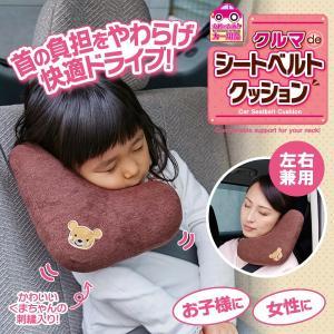 クルマdeシートベルトクッション シートベルト枕 シートベルトカバー 首サポート 子供 うたたね タオル生地|fuku-kitaru