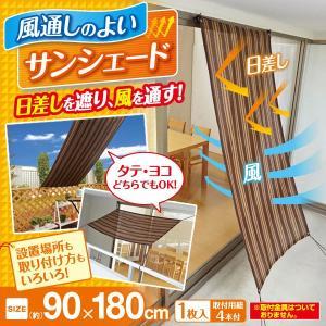 風通しのよいサンシェードBR 90×180cm 日よけ 遮光 遮熱 目隠し すだれ|fuku-kitaru