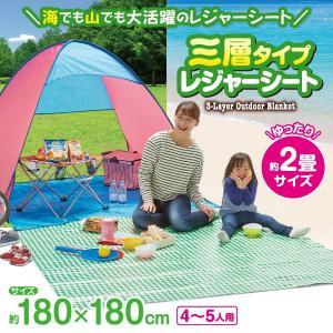 三層タイプ・レジャーシート 大きい 大き目 レジャーマット 4〜5人用 ピクニック 海水浴 fuku-kitaru