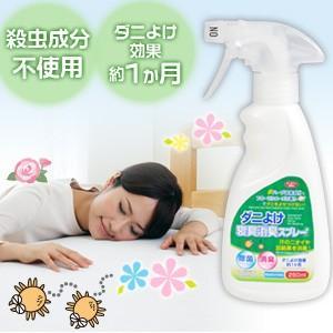 ダニよけ寝具消臭スプレー 防ダニ ダニ対策 消臭 除菌|fuku-kitaru