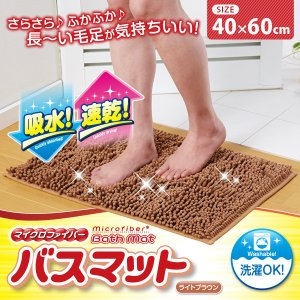 マイクロファイバー吸水速乾バスマット ライトブラウン 40×60cm お風呂 吸水 足ふきマット すぐ乾く サラサラ 丸洗い|fuku-kitaru