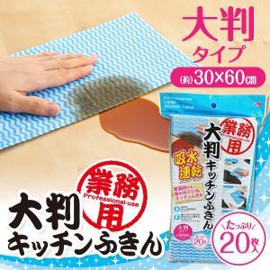 業務用大判キッチンふきん20枚入 吸水 速乾 クロス 食器拭き シンクまわり テーブル|fuku-kitaru