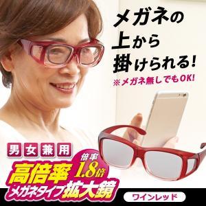 高倍率メガネタイプ拡大鏡 ワインレッド 1.8倍 ルーペ 虫めがね めがね メガネ 眼鏡 裁縫 読書 新聞 両手 使える 老眼|fuku-kitaru