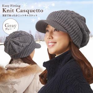 耳までぽかぽかニットキャスケット グレー ニット帽 帽子 冬 あたたか ツバ 防寒 イヤ ーキャップ|fuku-kitaru