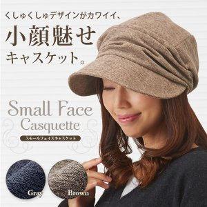 スモールフェイスキャスケット 防寒 あったか 帽子 レディース  くしゅくしゅデザイン 小顔魅せ 深めにかぶれる ふんわり|fuku-kitaru