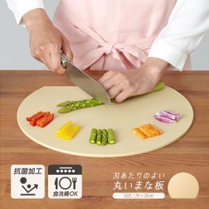 食洗機対応 丸いまな板 耐熱 エラストマー|fuku-kitaru
