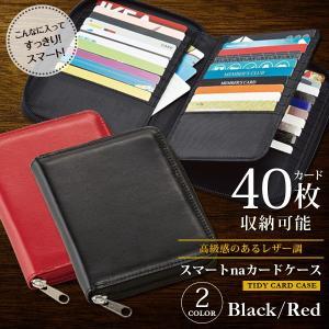 スマートnaカードケース40枚/クロネコDM便可(送料160円)1配送につき1点まで/コンパクトサイズ カード入れ 収納 ポケット かばん コンパクト フリーポケット|fuku-kitaru