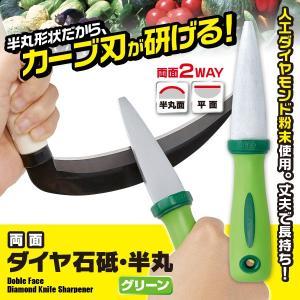 両面ダイヤ砥石・半丸 グリーン 包丁 シャープナー 包丁研ぎ カーブした刃が研げる 鎌 はさみ|fuku-kitaru