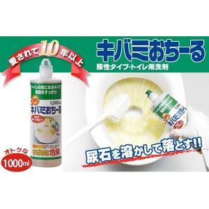 徳用キバミおちーる 1000ml トイレ 便器 尿石 トイレ洗剤 黄ばみ|fuku-kitaru|03