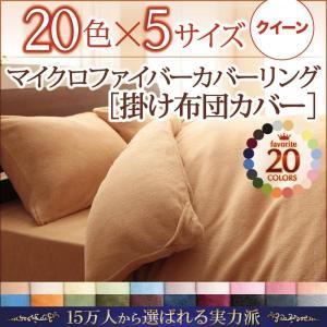 20色から選べる!マイクロファイバー カバーリング 掛け布団カバー クイーン 40701665|fuku-kitaru