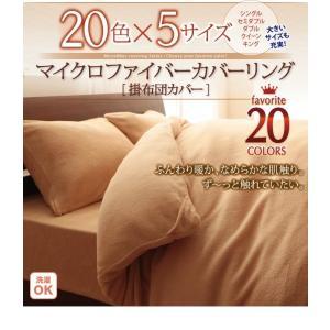 20色から選べる!マイクロファイバー カバーリング 掛け布団カバー クイーン 40701665|fuku-kitaru|15