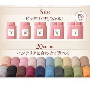 20色から選べる!マイクロファイバー カバーリング 掛け布団カバー クイーン 40701665|fuku-kitaru|04