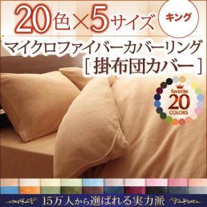 20色から選べる!マイクロファイバー カバーリング 掛け布団カバー キング 40701666|fuku-kitaru
