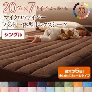 20色から選べる!マイクロファイバー パッド一体型ボックスシーツ 中わたボリュームタイプ シングル/040201636|fuku-kitaru