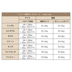 20色から選べる!マイクロファイバー パッド一体型ボックスシーツ 中わたボリュームタイプ セミダブル/040201637|fuku-kitaru|17