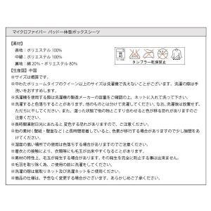 20色から選べる!マイクロファイバー パッド一体型ボックスシーツ 中わたボリュームタイプ クイーン/040201639|fuku-kitaru|18