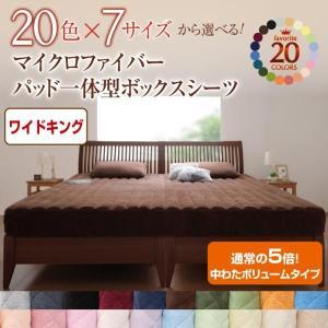 20色から選べる!マイクロファイバー パッド一体型ボックスシーツ 中わたボリュームタイプ ワイドキング/040201641|fuku-kitaru