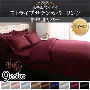 9色から選べる ホテルスタイルストライプサテンカバーリング 掛け布団カバー クイーン 40701607|fuku-kitaru