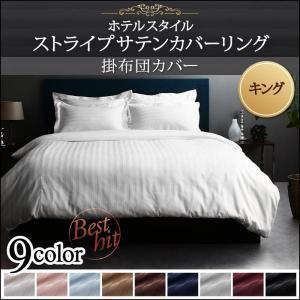 9色から選べる ホテルスタイルストライプサテンカバーリング 掛け布団カバー キング 40701608|fuku-kitaru