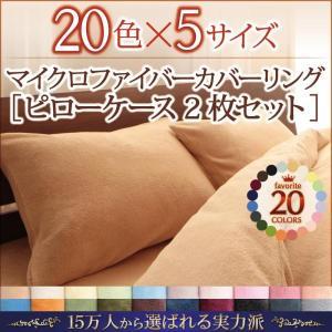 20色から選べる!マイクロファイバー カバーリング ピローケース(枕カバー) 2枚組 43cm×63cm 040701675|fuku-kitaru