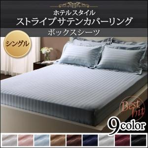9色から選べる ホテルスタイル ストライプサテンカバーリング ベッド用ボックスシーツ シングル 40701609 fuku-kitaru