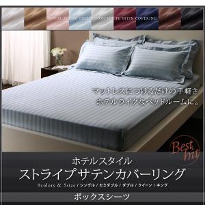 9色から選べる ホテルスタイル ストライプサテンカバーリング ベッド用ボックスシーツ シングル 40701609 fuku-kitaru 03