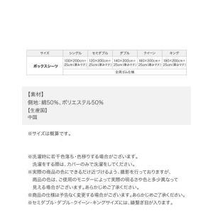 9色から選べる ホテルスタイル ストライプサテンカバーリング ベッド用ボックスシーツ シングル 40701609 fuku-kitaru 21