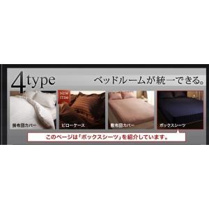 9色から選べる ホテルスタイル ストライプサテンカバーリング ベッド用ボックスシーツ シングル 40701609 fuku-kitaru 04