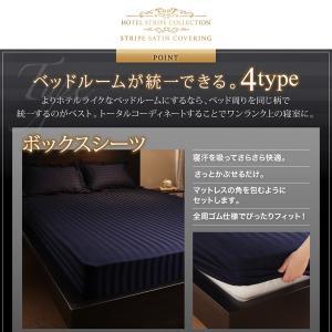 9色から選べる ホテルスタイル ストライプサテンカバーリング ベッド用ボックスシーツ シングル 40701609 fuku-kitaru 10
