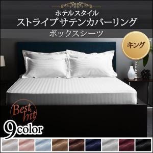 9色から選べる ホテルスタイル ストライプサテンカバーリング ベッド用ボックスシーツ キング 40701613 fuku-kitaru