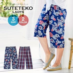 リラックス SUTETEKO レディース すててこ ステテコ 綿100% 7分丈 おしゃれ 部屋着 2019年モデル|fuku-kitaru