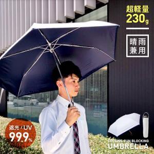 猛暑対策 クール日傘 男女兼用GR UVカット 99%遮光 遮熱 晴雨兼用|fuku-kitaru