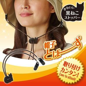 帽子とばーず 黒ねこ 帽子 あご紐 あごひも ストラップ 風 飛びにくい 防止 クリップ fuku-kitaru