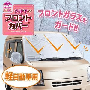 クルマdeフロントカバー 軽自動車用 フロントガラス 凍結防止 雪 霜よけ カバー シート 日よけ ...