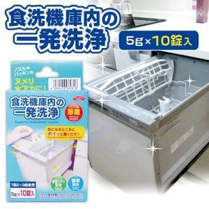 食洗機の中の蓄積した水アカ、ヌメリ、油汚れを除去。  錠剤タイプなのでカンタン使用。投入量の調節も可...