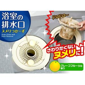 浴室の排水口ヌメリつかーず お風呂場 排水 ぬめり 非塩素 置くだけ 洗浄|fuku-kitaru|02