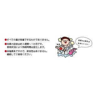 浴室の排水口ヌメリつかーず お風呂場 排水 ぬめり 非塩素 置くだけ 洗浄|fuku-kitaru|05