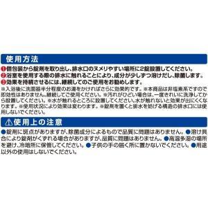 浴室の排水口ヌメリつかーず お風呂場 排水 ぬめり 非塩素 置くだけ 洗浄|fuku-kitaru|06