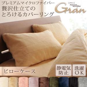 枕カバー プレミアムマイクロファイバー贅沢仕立てのとろけるカバーリング gran グラン ピローケース 1枚 寝具 暖かい 冬 静電気防止 040203664|fuku-kitaru