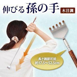伸びる孫の手 木目調 かゆいところに手が届く まごの手 敬老 ギフト 背中 かく 高級感 伸縮式|fuku-kitaru