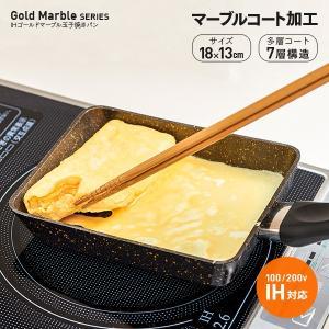 IHゴールドマーブル玉子焼き器 玉子焼き用フライパン マーブルコート IH対応 焦げ付きにくい 炒め物 焼き物|fuku-kitaru