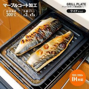 グリルのお手入れ簡単 焼魚トレー マーブル W ワイドサイズ IH対応 マーブルコート 魚焼き グリルトレー くっつかない 焼魚 調理用品 調理器具|fuku-kitaru