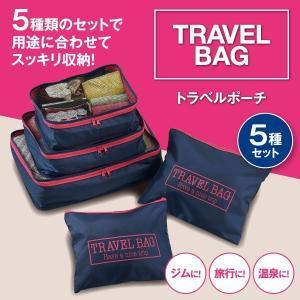 トラベルポーチ 5種セット 仕分け 旅行 メッシュ 分別 小物入れ 撥水加工 便利|fuku-kitaru