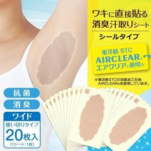 ワキに直接貼る消臭汗取りシート シールタイプ 使い捨て 汗 脇 ワキ わき わき汗 パット 汗ジミ防止 わきが におい 足 汗とり|fuku-kitaru