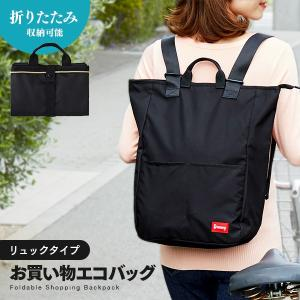 コンパクトにたためる 買物リュック ブラック 折りたたみ バッグ エコバッグ エコリュック 携帯用 撥水 コンパクト 持ち運び 大容量 2way 手提げ|fuku-kitaru