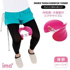 内もも引き締め&筋力UP 内もも 太もも 内転筋 二の腕 大胸筋 トレーニング シェイプアップ 運動 ダイエット エクササイズ 健康|fuku-kitaru