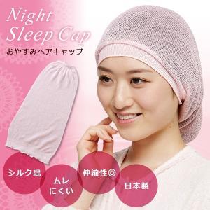 シルク混おやすみヘアキャップ ピンク レディース帽子 シルク混 ナイトキャップ 就寝用帽子 寝癖防止 パサつき ねぐせ fuku-kitaru