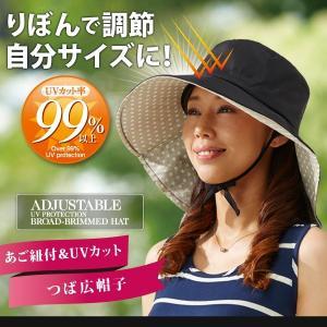 りぼんde調節UVカットつば広帽子 ドット柄 紫外線対策 日よけ レデ ィース ハット あご紐付き fuku-kitaru